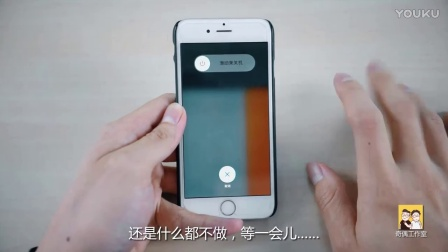 【技巧】iPhone又出现重启BUG!教你一招不再烦恼