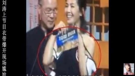 刘涛裙子衣带爆开身旁大叔眼神亮了 粉丝:老流氓,张悠雨娱乐在线