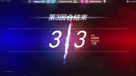 23日海选赛MVP infinity VS Mighty AOD P2