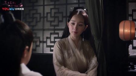 《三生三世十里桃花》51集预告片
