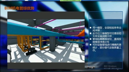 【3.3BIM大讲堂】20170222-BIM在北京房山良乡胜茂商业综合体中的应用