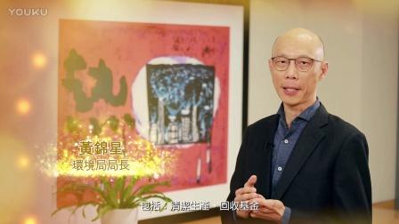 香港生产力促进局金禧祝福语 - 黄锦星 环境局局长