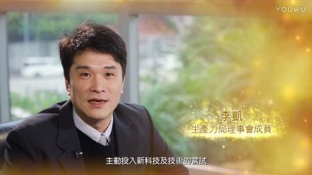 香港生产力促进局金禧祝福语 - 李凯 生产力局理事会成员