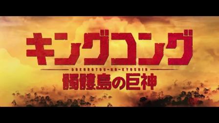 【猴姆独家】《金刚:骷髅岛》首曝日本怪兽和战队角色预告片!