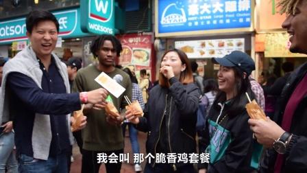 神街访 2017:带着黑人香港街头泡妞 这套路太深 01