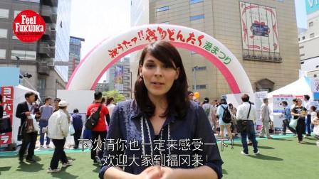 - Feel Fukuoka - Vicky meets DONTAKU / 简体中文