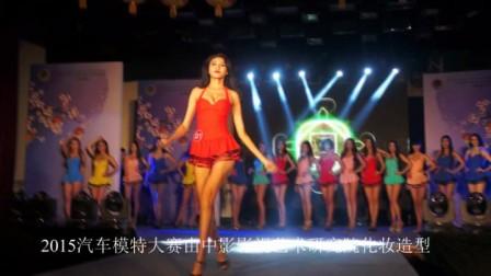 2015世界汽车模特大赛中华区总决赛由中影化妆造型