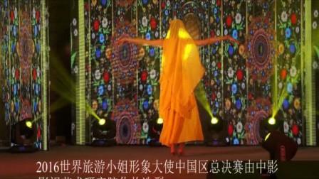 2016世界旅游小姐形象大使中国区总决赛由中影化妆学校化妆造型