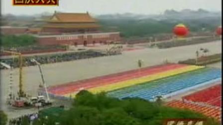 中國建國五十週年大閱兵 1