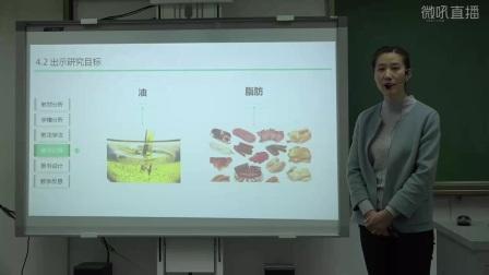 高二《油脂》河北孔瑞(2016年河北省高中化学优质课评选)