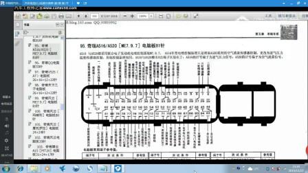 汽车电脑板讲解,结合维修案例讲解2015-12-22 ECU培训5