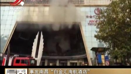 """事发南昌""""白金汇海航酒店"""" 火灾造成多人伤亡 170226"""