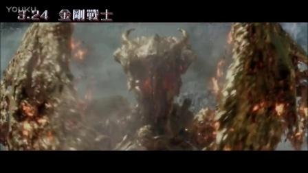 【金刚战士】最新中文版预告片(Q群592336478 )