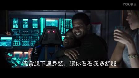 【异形:圣约】最新中文预告片(Q群592336478 )