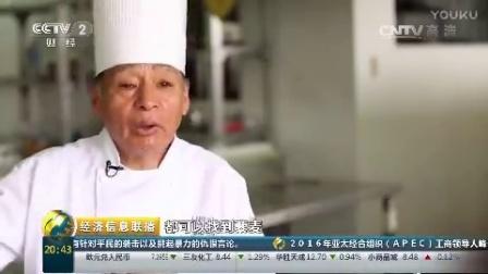 CCTV电视台- 经济信息联播 聚焦APEC 秘鲁 安第斯 植物黄金 藜麦 或将走上中国人餐桌