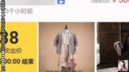 """三生三世剧组卖杨幂饰演""""素素""""时所穿的麻料洋装掀起热卖,影响力令人叹为观止,张悠雨"""