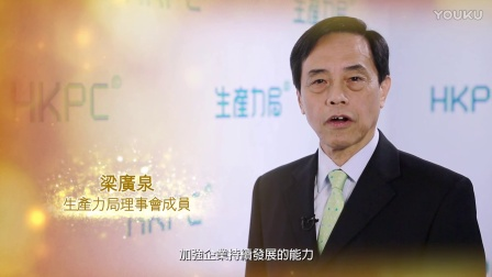 香港生产力促进局金禧祝福语 - 梁广泉 生产力局理事会成员
