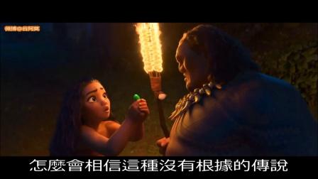 【谷阿莫】5分鐘看完2017沒有愛情的動畫電影《海洋奇缘 Moana》