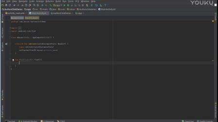 Android studio Kotlin 按钮点击显示Toast示例教程