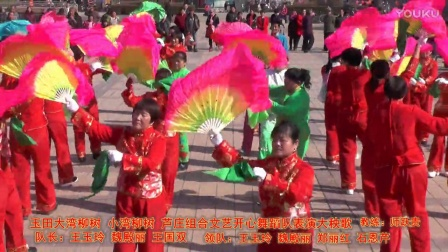 玉田大湾柳树小湾柳树芦庄组合舞蹈队表演大秧歌《二》