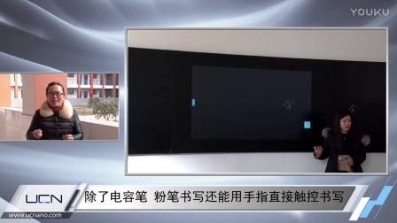 扶沟县高级中学120间教室全部采用泛普UCN纳米触控黑板