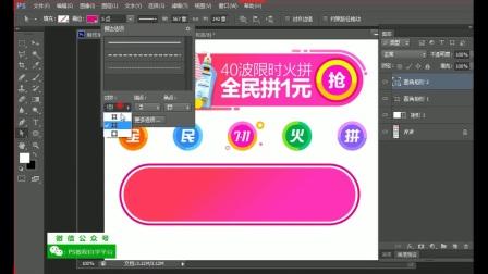 PS制作彩色电商广告Banner条(上)photoshop淘宝美工教程