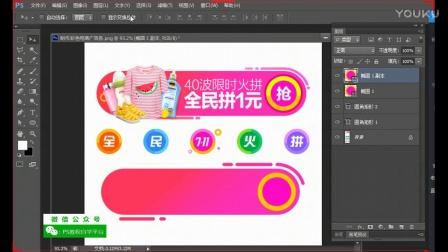 PS制作彩色电商广告Banner条(下)photoshop淘宝美工教程