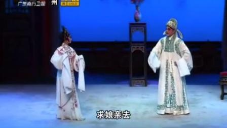 粤剧梦断香销四十年全集(刘建科 杨静 张健聘)