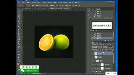 PS教程:水果静物调色(下)photoshop照片处理教程