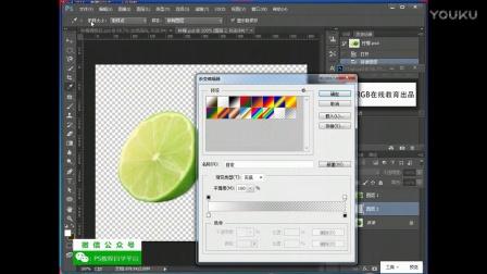 PS教程:水果静物调色(上)photoshop照片处理教程