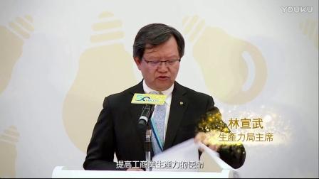生产力局50周年庆典启动暨新春酒会