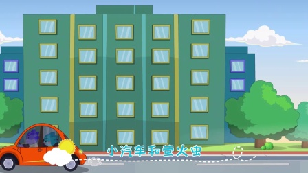 蓝迪儿歌 第二季:063 小汽车和萤火虫