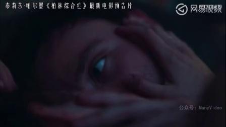 泰莉莎帕尔墨《柏林综合症》最新电影预告片