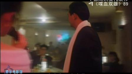 160部港片巡礼68-《喋血双雄》:冷峻杀手周润发