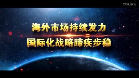 山东临工2016年度十大新闻