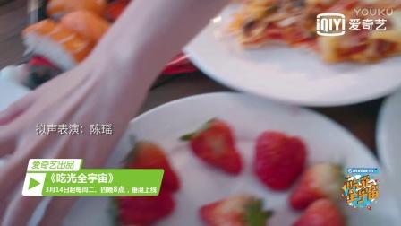 """《吃光全宇宙》曝预告  曾宝仪王青刘维陈瑶组""""宇宙逛吃团"""""""