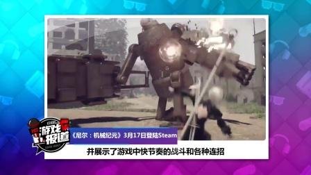 中国游戏报道 2017