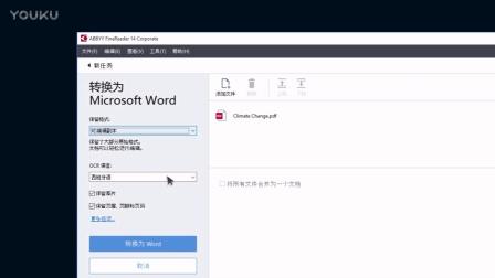 如何把PDF 转换成 Word (新手教程)