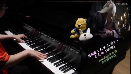 钢琴串烧【三生三世十里桃花】_tan8.com