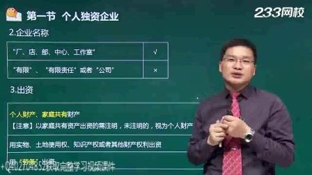 2016中级会计师职称考试经济法陆中宝 (19)