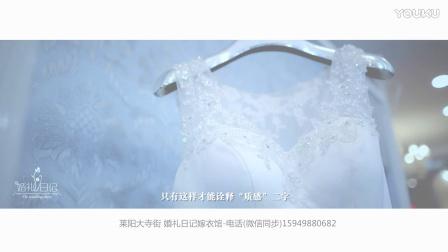 【婚 礼 日 记 嫁 衣 馆 】宣传视频