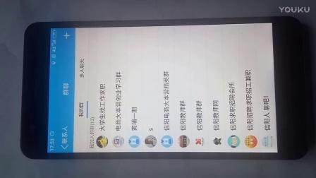 讴姆营销手机功能8.群功能之qq群内加好友QQ平台另类做法