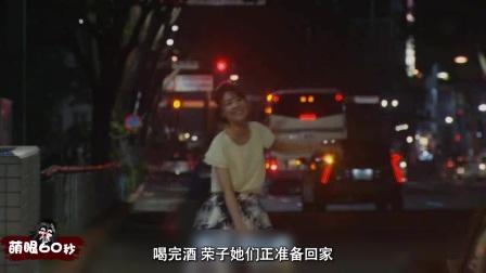 《萌眼60秒》43期:师生虐恋深夜开车