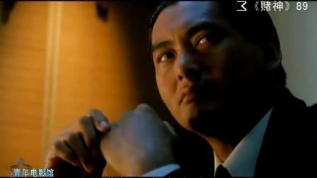 160部港片巡礼70-《赌神》:王者风范,赌片热潮