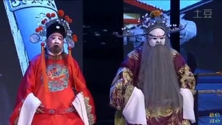 曲剧《九龄救主》周少军 高清剪辑版