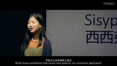 乐计划:慈善的动力是什么 韩心怡@TEDxYouthSuzhou