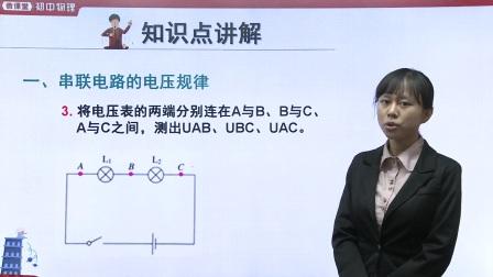 初中物理人教版九年级《串联电路的电压规律》名师微课  浙江阳熠
