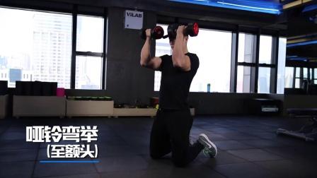 21天训练计划:第16天,6个哑铃动作,让你拥有麒麟臂!