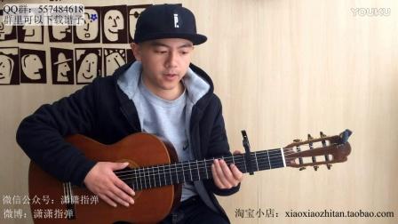 【潇潇指弹教学】赵雷《成都》第一部分吉他指弹教学