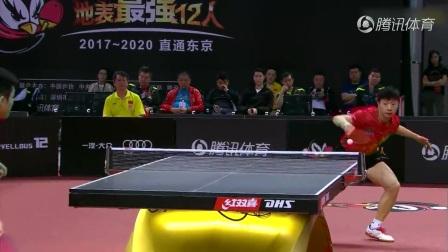 马龙1-2樊振东_小胖屡现超级球挑落龙队